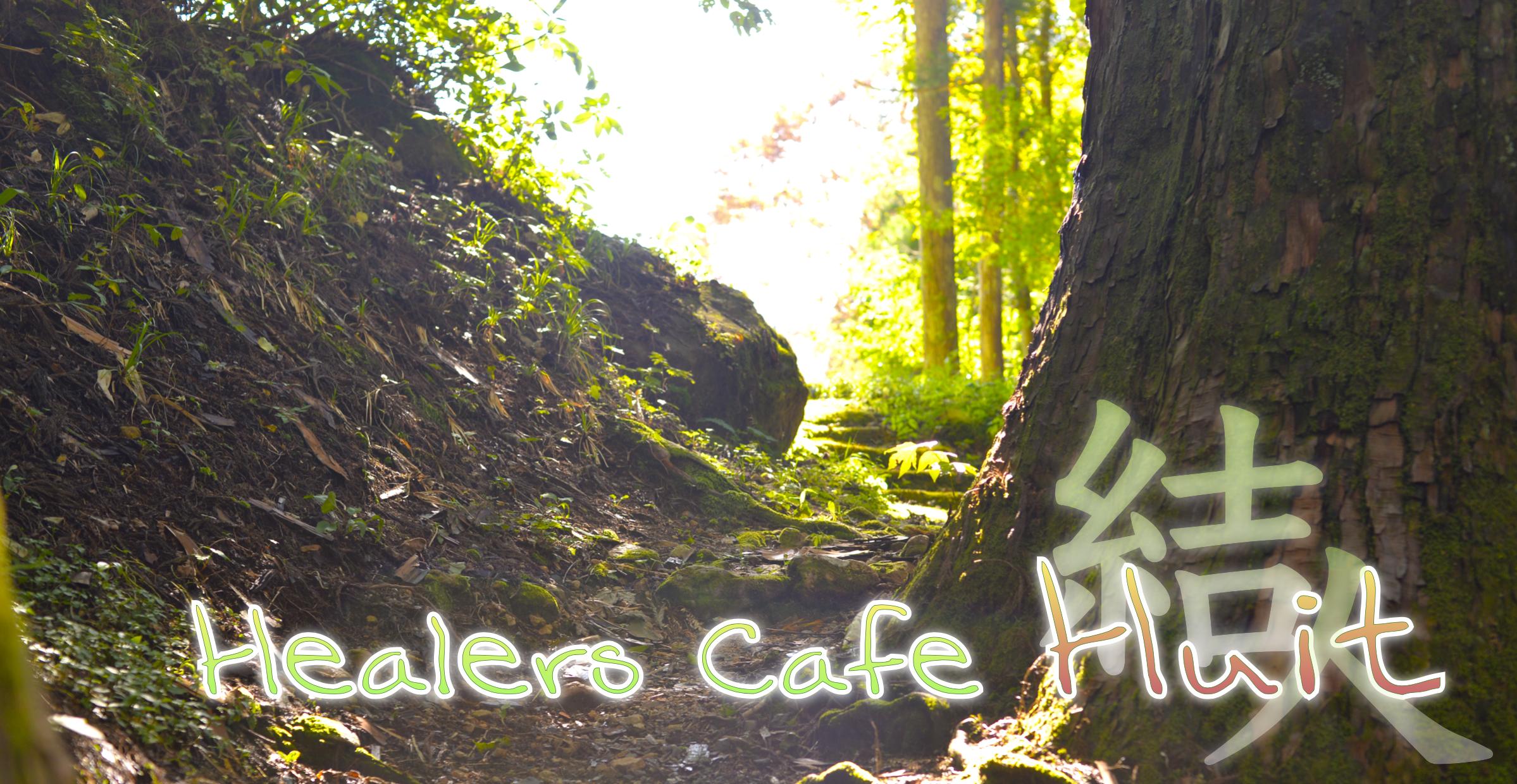 Healers Cafe Huit〜結人〜